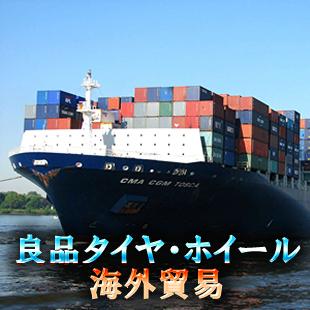 海外輸出貿易
